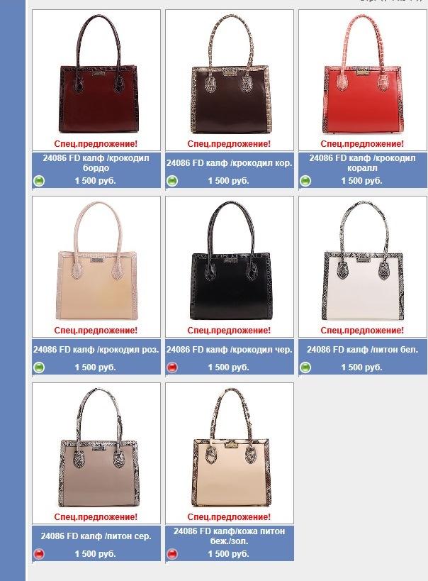 Распродажа итальянские сумки распродажа